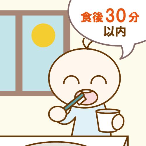 食後30分以内に歯磨き