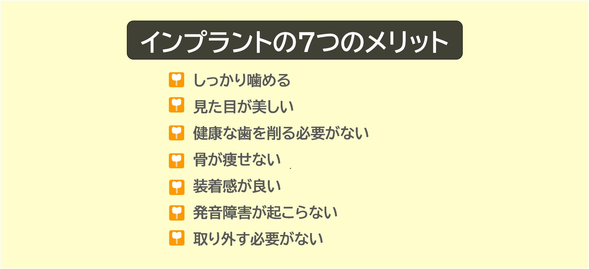インプラントの7つのメリット