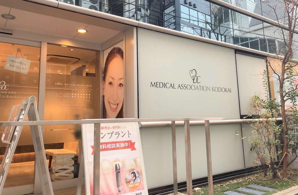 東京医科歯科大学インプラント科出身のインプラント医が多数在籍しております。(平日20時まで診療 高田馬場駅徒歩1分)